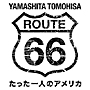 山下智久・ルート66~たった一人のアメリカ Blu-ray BOX -ディレクターズカット・エディション-