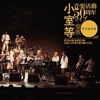 小室等 音楽活動50周年ライブ ~復興~ <実況録音盤>