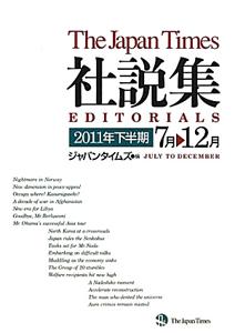 ジャパンタイムズ社説集 2011下半期