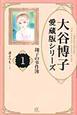 誰よりも・・・! 大谷博子愛蔵版シリーズ 翔子の事件簿1