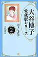 青い鳥小鳥 大谷博子愛蔵版シリーズ 翔子の事件簿2