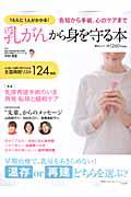 乳がんから身を守る本