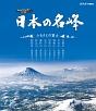 日本の名峰 ふるさとの富士