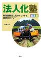 法人化塾<第3版> 集落営農法人化のメリットと成功のポイント
