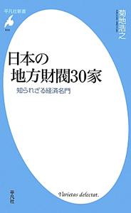 日本の地方財閥30家