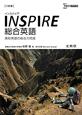 INSPIRE 総合英語<三訂版> 高校英語の総合力完成