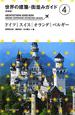 世界の建築・街並みガイド<新装版> ドイツ/スイス/オランダ/ベルギー (4)