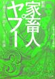 劇画・家畜人ヤプー<復刻版> 快楽の超SM文明編 (3)