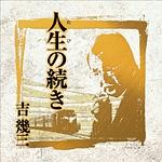 芸能生活40周年記念アルバムIII「人生(たび)の続き」