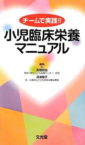 小児臨床栄養マニュアル チームで実践!!