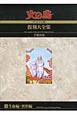 火の鳥<オリジナル版>復刻大全集 生命編・異形編 (9)