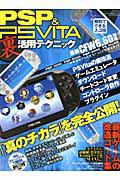 PSP&PS Vita裏活用テクニック