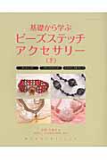 日本余暇文化振興会『基礎から学ぶ ビーズステッチ アクセサリー』