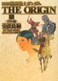 機動戦士ガンダム THE ORIGIN<愛蔵版> ララァ編 (9)