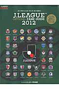 Jリーグ オフィシャル・ファンズ・ガイド 2012