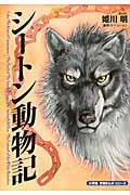 『シートン動物記 小学館学習まんがシリーズ』姫川明