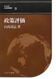 政策評価 BASIC公共政策学9