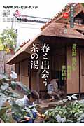 テレビ 直伝・和の極意 2012.3 茶の湯 薮内家 春と出会う茶の湯