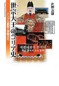 世宗-セジョン-大王のコリア史
