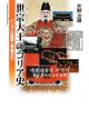 世宗-セジョン-大王のコリア史 ハングル創製と李朝文化