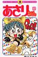 あさりちゃん (97)