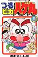 つるピカ ハゲ丸 (1)
