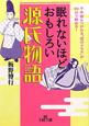 """眠れないほどおもしろい 源氏物語 千年読みつがれる""""恋のドラマ""""が90分で読める!"""
