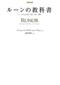 ルーンの教科書