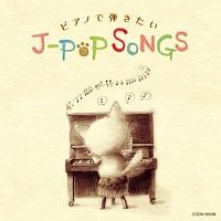 ザ・ベスト ピアノで弾きたいJ-POPソング