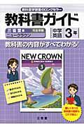 ニュークラウン 教科書ガイド 平成24年