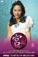 宮(クン)~Love in Palace microSD vol.2