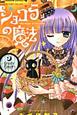ショコラの魔法〜fruity flavor〜
