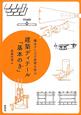建築ディテール「基本のき」 構法クイズで原理を学ぶ