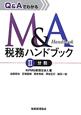 Q&Aでわかる M&A税務ハンドブック 分割 (2)