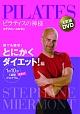 ピラティスの神様 ステファン・メルモン 決定版DVD 誰でも簡単!とにかくダイエット!編 【1日10分 最新式1週間プログラム】