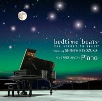 ぐっすり眠れるピアノ