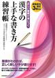 正しい筆順が身につく 漢字の上手な書き方練習帳 硬筆書写検定 3級 対応