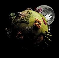 月光グリーン『APOLLO 11』
