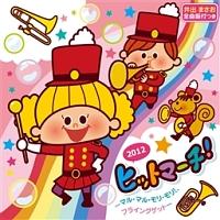 2012 ヒットマーチ!~マル・マル・モリ・モリ!、フライングゲット~