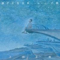 遠ざかる日本(ふるさと)の歌