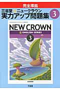 三省堂 ニュークラウン 実力アップ問題集 平成24年