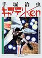 キャプテンKen 限定版BOX