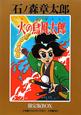 火の鳥風太郎 限定版BOX