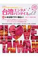 台湾エンタメパラダイス 特集:いま台湾ドラマが面白い! 台湾大好き!(2)