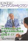 KINZAI ファイナンシャル・プラン 2012.3 特集:中小事業主のための労働・社会保険&助成金活用ガイド