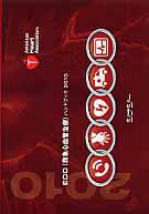ECC(救急心血管治療)ハンドブック 2010