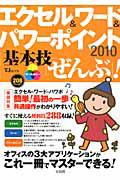 エクセル&ワード&パワーポイント2010 基本技「ぜんぶ」!