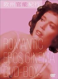 欧州官能紀行 ROMANTIC EROS CINEMA DVD-BOX