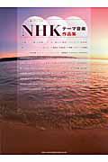 NHKテーマ曲作品集