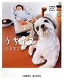うちイヌ写真集 (2)